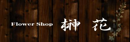静岡県沼津市にあるフラワーショップ 榊花[さかきばな]